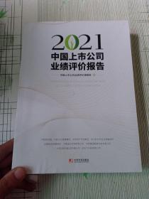 2021中国上市公司业绩评价报告