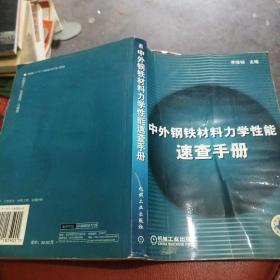 中外钢铁材料力学性能速查手册