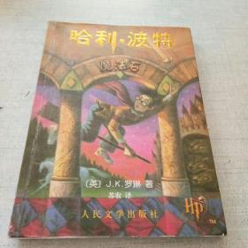 哈利·波特与魔法石 [A16K----27]