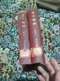 东方杂志 第陆年 2册合售(1-4期、五至八期)