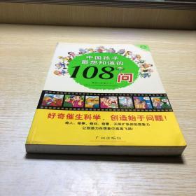 中国孩子最想知道的108个问