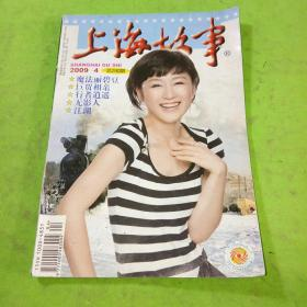 上海故事2009年4期