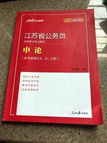 中公教育·2021江苏省公务员录用考试专业教材:申论(新版)