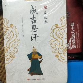 国学经典文库中华帝王传奇元太祖成吉思汗(未开封