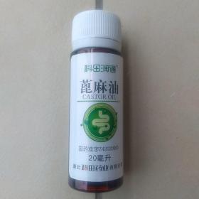 印章印泥用蓖麻油(20毫升,未打开)