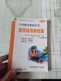 小学数学奥林匹克竞赛辅导丛书:小学数学奥林匹克竞赛辅导新教案(4年级同步)