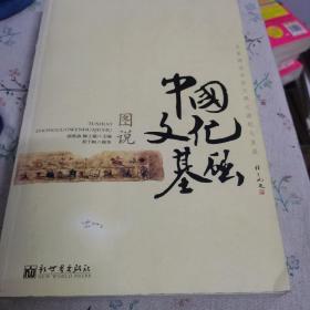 图说中国文化基础