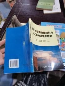 北京冰雹微物理结构与人工影响冰雹云研究