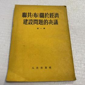 联共布关于经济建设问题的决议 第一辑