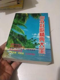 中外好歌精典大全:珍藏本