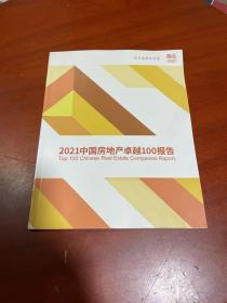 2021中国房地产卓越100报告