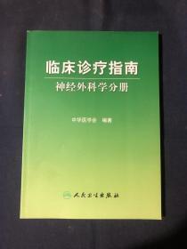 临床诊疗指南:神经外科学分册