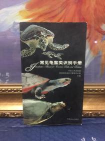 常见龟鳖类识别手册