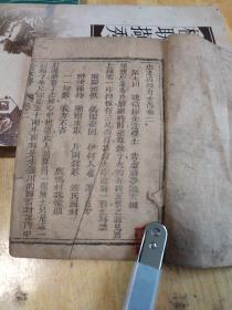 忠孝勇烈奇女传,(卷二)一册
