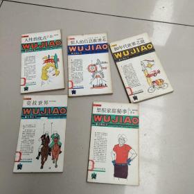 五角丛书  第四辑: 里根家庭秘事,竞技世界,惊人的信息推理术,80年代世界之最,人性的优点(5本合售)馆藏