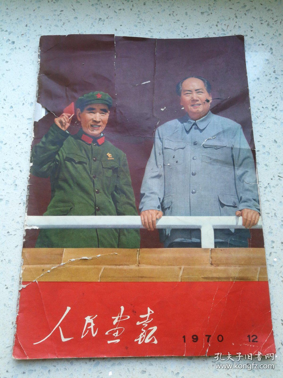 人民画报1970年12期(多幅林像)