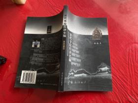 【签赠本】宋代寺院经济史稿(2003年1版1印,作者签赠著名教授朱荫贵先生)