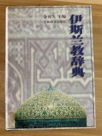 伊斯蘭教辭典