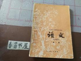 全日制十年制学校初中课本---语文【第一册】