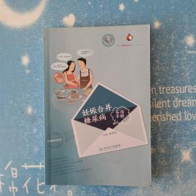 妊娠合并糖尿病实用手册(第2版)【书内有少量划线】