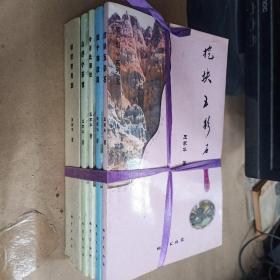 《一笔一划》系列丛书一套(山野小茶馆、今曰吐语丝、捡个海边贝、挖块五彩石、锻把青月剑 5册合售)