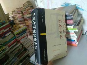 中国合同法实务全书