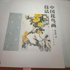 正版 中国花鸟画技法(孙其峰)