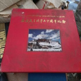 西藏民主改革五十周年纪念