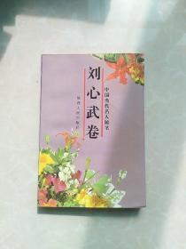 中国当代名人随笔: 刘心武卷