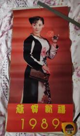 1989年三开时装月历(13张全)