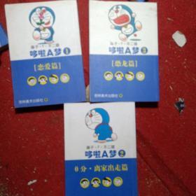 正版实拍:哆啦A梦12胖虎篇:文库本系列经典套装版(1.2.3.)3本合售