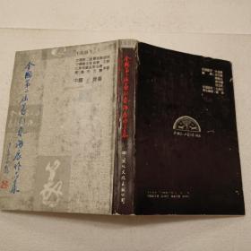 全国第二届篆刻艺术展作品集(16开)精装本,1991年一版一印