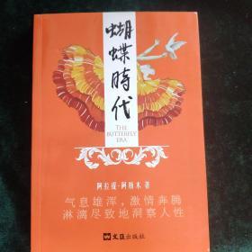 蝴蝶时代:阿拉提·阿斯木小说