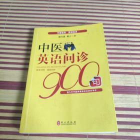 中医英语问诊900句(汉英对照版)