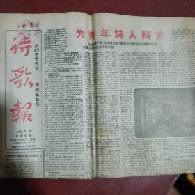 老报纸《诗歌报》总第80期 两开四版  严阵主编 都是现代诗 朦胧诗 私藏 书品如图