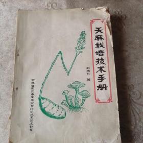 天麻栽培技术手册     大16开