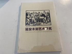 延安木刻艺术研究*