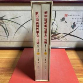 新中国新闻传播60年长编(1949—2009)(上下)(精装)