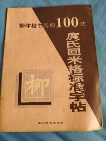 庹氏回米格标准字帖  柳体楷书结构100法