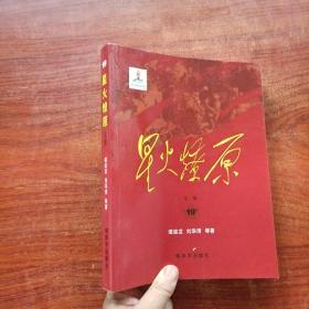 星火燎原全集平装(第19卷)