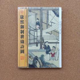 中国历代绘刻本名著新编:康熙御制耕织诗图