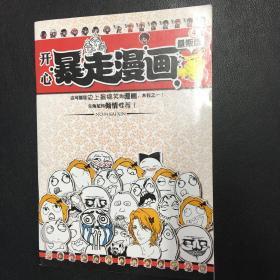 开心暴走漫画 量贩版4