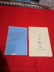 全国老中医赴京秘方交流会,祖传秘方油印本(两本合售)