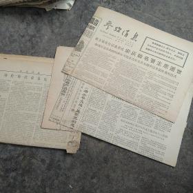1981年5月份参考消息,海伦,斯诺谈宋庆龄,7张合售如图