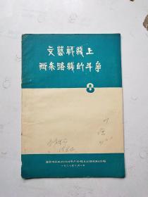 文革资料: 文艺战线上两条路线的斗争 西安地区批判刘邓资产阶级反动路线联委会编 1967年7月