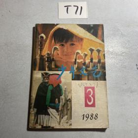 少年文艺 1988.3