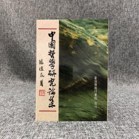 台湾商务版  陈俊民《中國哲學研究論集》(锁线胶订)