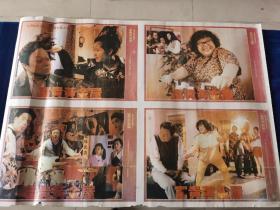 八九十年代,彩色遮幅式故事片,喜剧《富贵黄金屋》电影海报一幅。