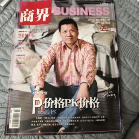 商界(2009年4月)