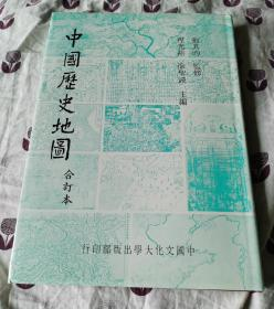 中国历史地图 合订本